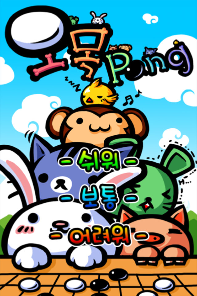 Screenshot Omok Pang